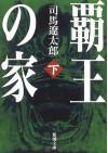 Haō No Ie 003 - Ryōtarō Shiba