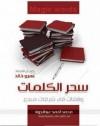 سحر الكلمات - محمد أحمد عبد الجواد, Amr Khaled