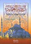 الدولة العثمانية: عوامل النهوض وأسباب السقوط - علي محمد الصلابي
