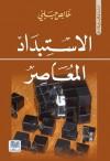الاستبداد المعاصر - خالص جلبي