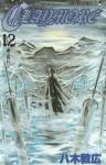 Claymore: The Souls of the Fallen (Claymore, #12) - Norihiro Yagi