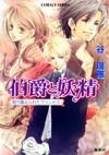 伯爵と妖精取り換えられたプリンセス - Mizue Tani, Asako Takaboshi
