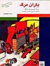 باران مرگ - Gudrun Pausewang, حسین ابراهیمی