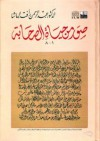 صور من حياة الصحابة - المجلد الأول - عبد الرحمن رأفت الباشا