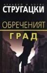 Обреченият град - Arkady Strugatsky, Boris Strugatsky, Аркадий Стругацки