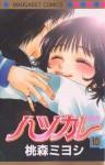 Hatsukare 10 - Miyoshi Tomori