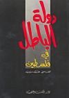 دولة الباطل في فلسطين - محمد سويد