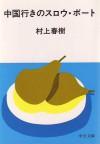 中国行きのスロウ・ボート - Haruki Murakami, 村上 春樹
