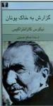 گزارش به خاک یونان - Nikos Kazantzakis, صالح حسینی