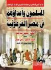 المسلمون وأعدائهم في مصر الفرعونية - محمد راشد حماد, زاهي حواس