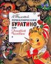 Приключения Буратино или Золотой ключик - Alexei Nikolayevich Tolstoy