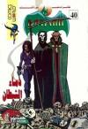 دماء الشيطان - نهضة مصر