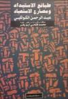 طبائع الاستبداد ومصارع الاستعباد - عبد الرحمن الكواكبي, محمد فتحي أبو بكر