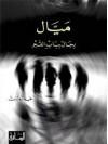 ميّال - عبد الله ثابت