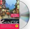 Behind the Wheel - Mandarin Chinese 1 - Behind the Wheel, Mark Frobose