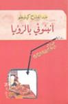 أنبئوني بالرؤيا - عبد الفتاح كيليطو, Abdelfattah Kilito, عبد الكبير الشرقاوي