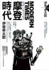 MODERN TIMES:摩登時代 - 伊坂幸太郎, 李彥樺, 花沢 健吾
