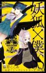 妖狐×僕SS [Inu x Boku Secret Service] 07 - Cocoa Fujiwara