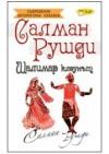 Шалимар клоунът - Salman Rushdie, Петър Тушков
