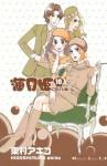 海月姫 10 [Kuragehime] (海月姫 / Princess Jellyfish #10) - Akiko Higashimura
