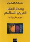 وحدة العقل العربي الإسلامي - نقد نقد العقل العربي - جورج طرابيشي