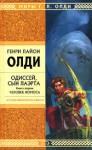 Одиссей, сын Лаэрта. Человек Номоса - H.L.Oldie, H.L.Oldie