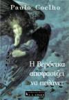 Η Βερόνικα αποφασίζει να πεθάνει - Paulo Coelho