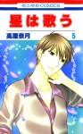 星は歌う 5 - Natsuki Takaya