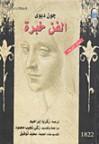 الفن خبرة - John Dewey, زكريا إبراهيم, زكي نجيب محمود
