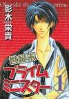 Millennium Prime Minister, Vol. 01 - Eiki Eiki