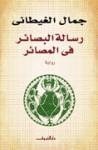 رسالة البصائر في المصائر - جمال الغيطاني, Gamal al-Ghitani