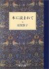 本に読まれて [Hon Ni Yomarete] - Atsuko Suga