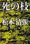 Shi No Eda - Seicho Matsumoto