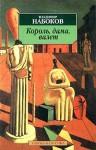 Korol', Dama, Valet - Vladimir Nabokov