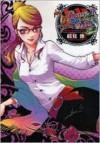 Venus Versus Virus Vol 6 - Atsushi Suzumi