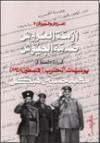 العروش والجيوش: أزمة العروش - صدمة الجيوش - محمد حسنين هيكل