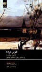 نفوس مرده - Mikhail Bulgakov, آبتین گلکار