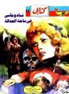 نساء ومآسي في ساحة العدالة - حلمي مراد