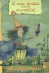 W moim ogrodzie mieszka czarodziej - Kalina Jerzykowska, Joanna Zagner-Kołat