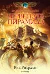 Червената пирамида (Хрониките на Кейн, #1) - Rick Riordan, Емилия Масларова