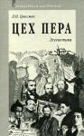 Цех пера: Эссеистика (Литературная мастерская) - Leonid Petrovich Grossman, Леонид Гроссман