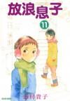 放浪息子11 - Shimura Takako, 志村 貴子