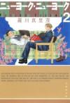 ニューヨーク・ニューヨーク 2 (白泉社文庫) (Japanese Edition) - Marimo Ragawa