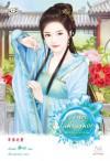 เงารักในม่านหมอก - Dian Xin, เตี่ยนซิน, เสี่ยวเฟิงหลิง