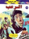الرعب - نبيل فاروق