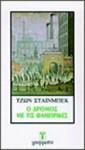 Ο δρόμος με τις φάμπρικες - John Steinbeck, Κοσμάς Πολίτης