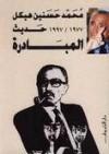 حديث المبادرة - محمد حسنين هيكل