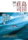 死者喝的水 - Soji Shimada, 劉姿君, 島田 荘司