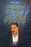 حتى يغيروا ما بأنفسهم - Amr Khaled, عمرو خالد