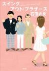スイングアウト・ブラザース (Japanese Edition) - Ira Ishida, 石田 衣良
